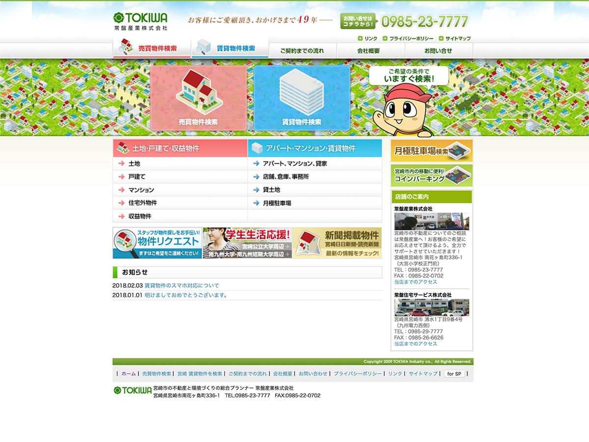 常盤産業株式会社(宮崎市の不動産情報)
