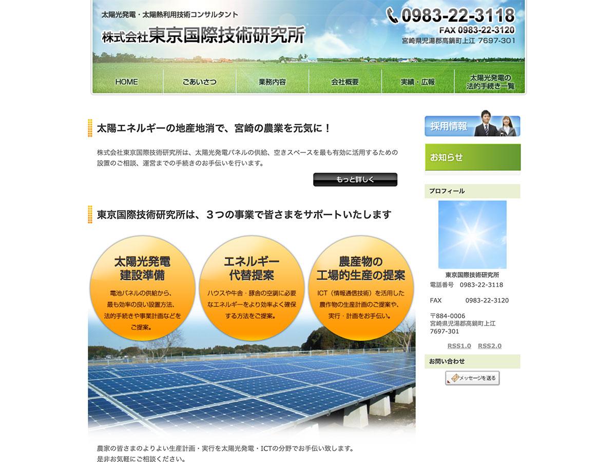 株式会社東京国際技術研究所