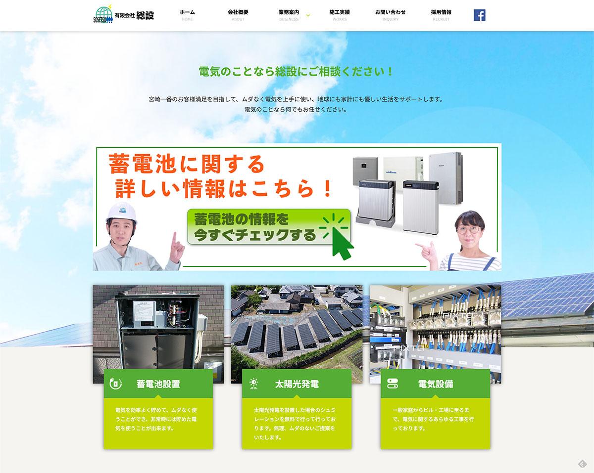 有限会社総設(家庭用蓄電池・太陽光発電・オール電化)