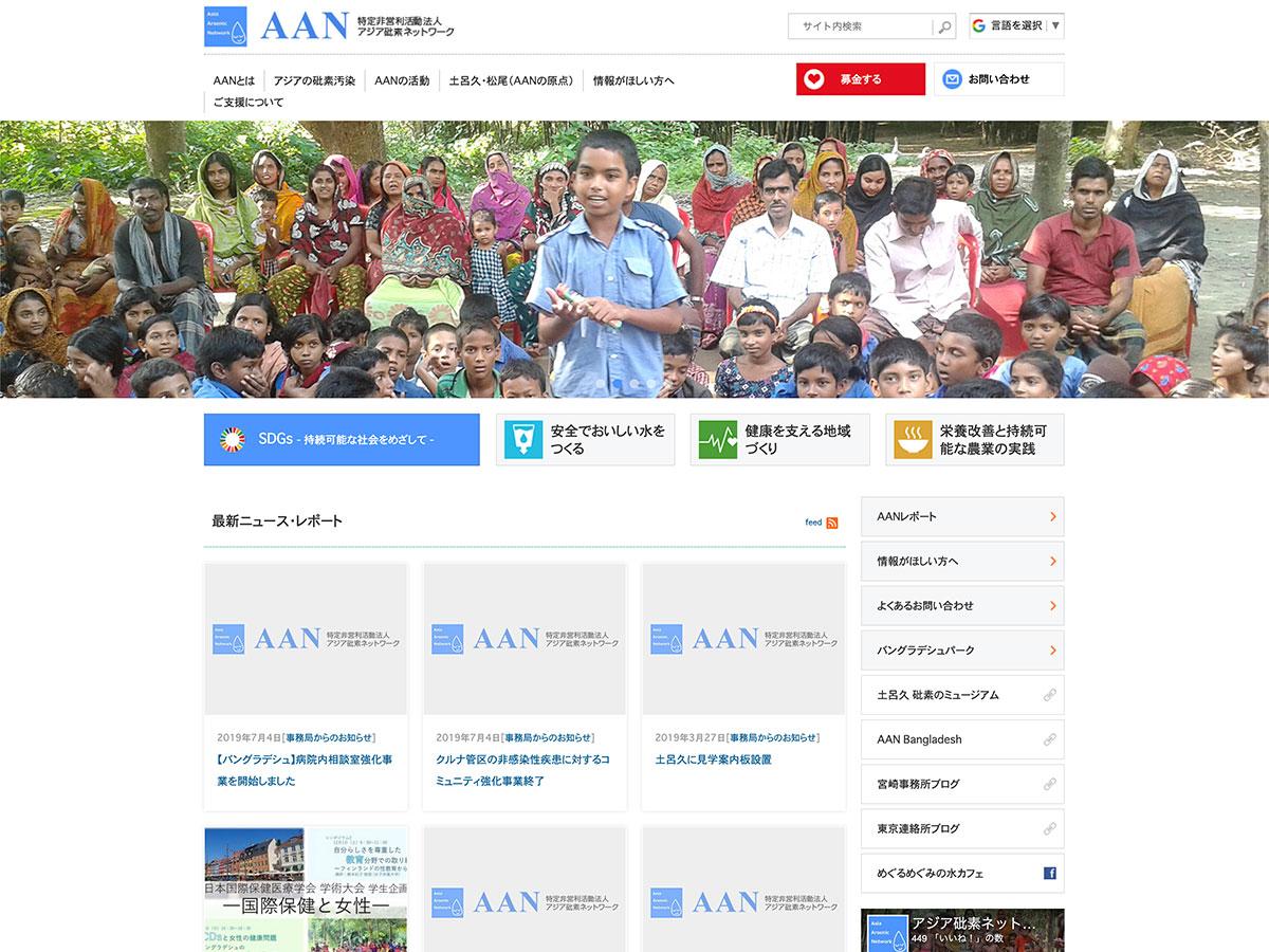 特定非営利活動法人アジア砒素ネットワーク