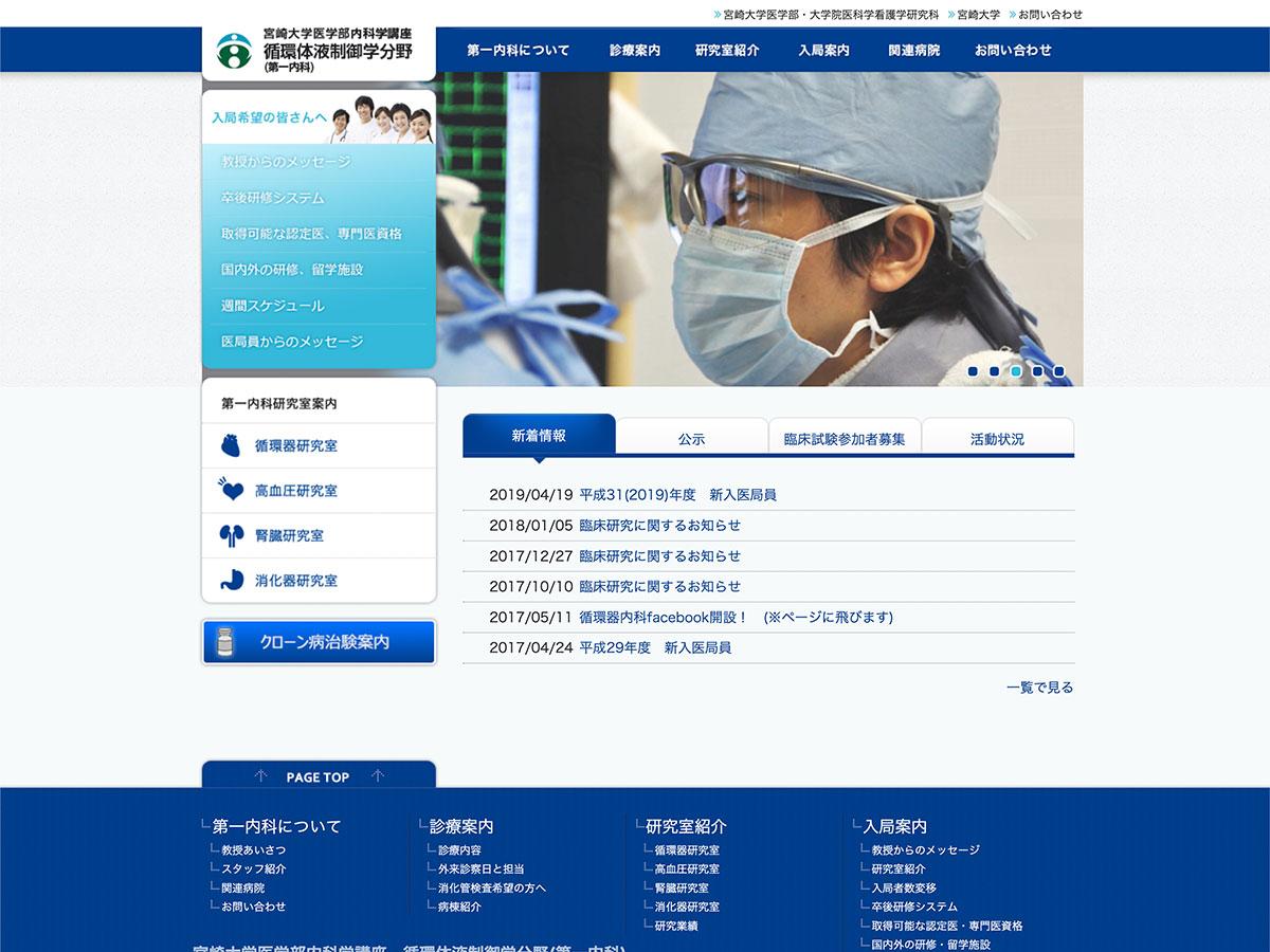 宮崎大学医学部内科学講座 循環体液制御学分野(第一内科)