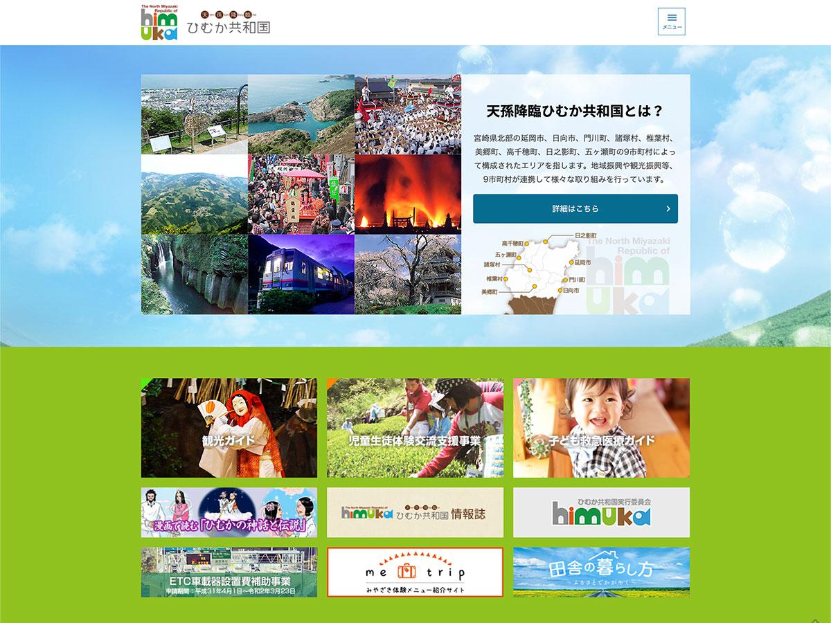 ひむか共和国 宮崎県北部広域行政事務組合