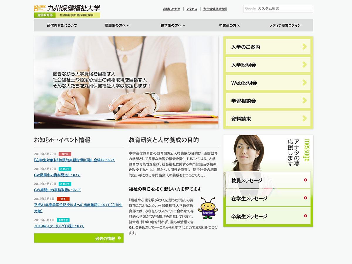 九州保健福祉大学 通信教育部