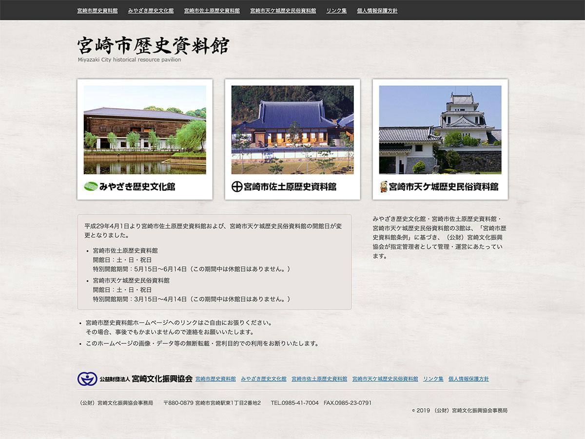 宮崎市歴史資料館