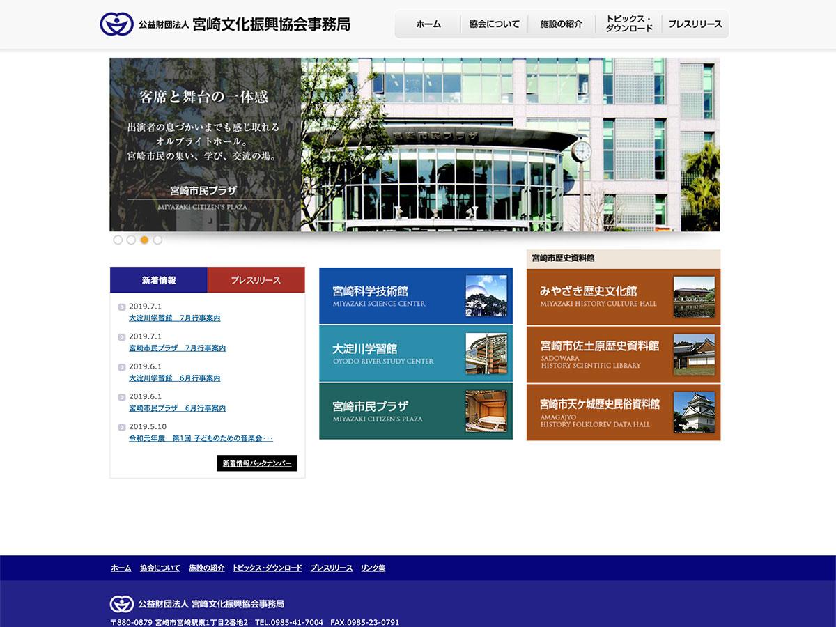 宮崎文化振興会協会