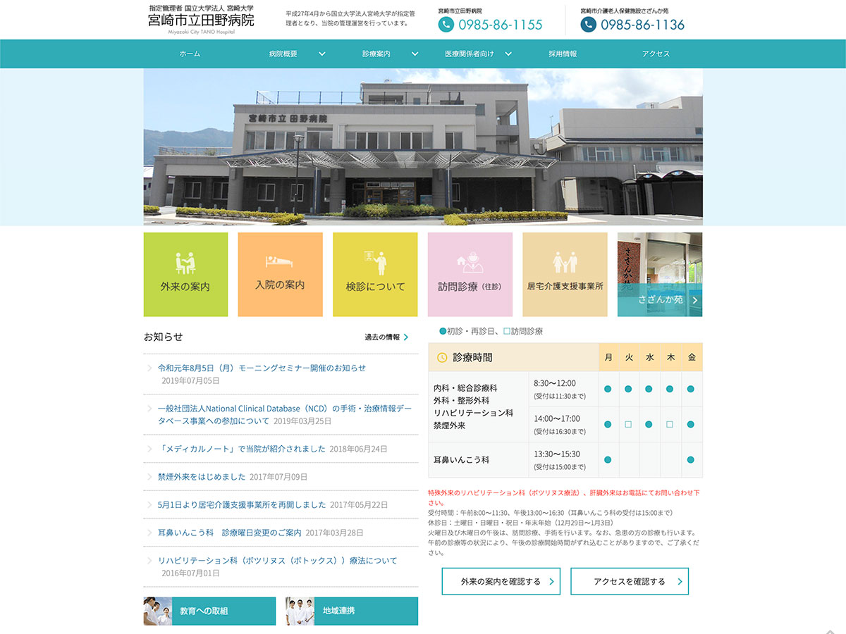 宮崎市立田野病院