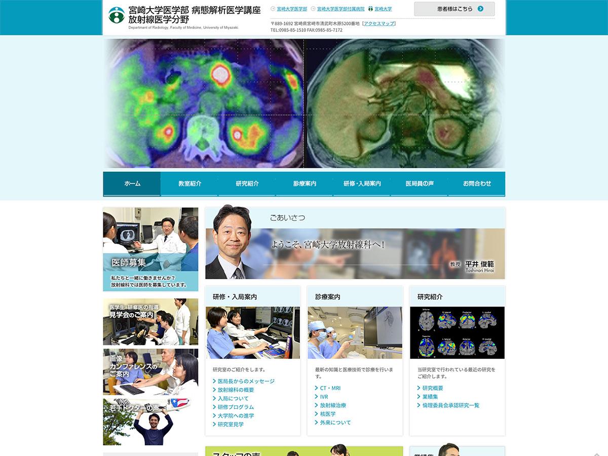 宮崎大学医学部 病態解析医学講座 放射線医学分野