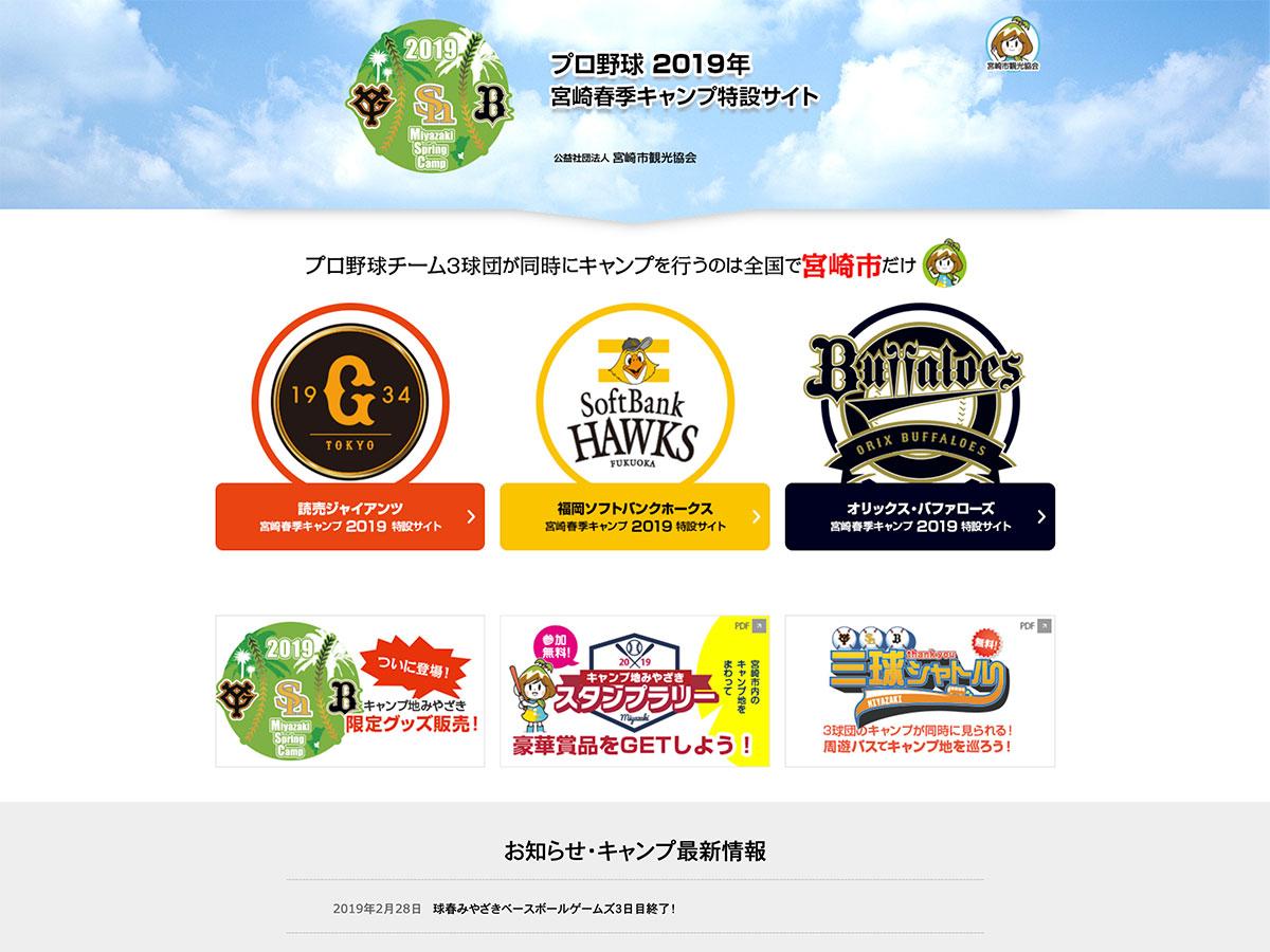 プロ野球 宮崎春季キャンプ特設サイト(宮崎市観光協会)