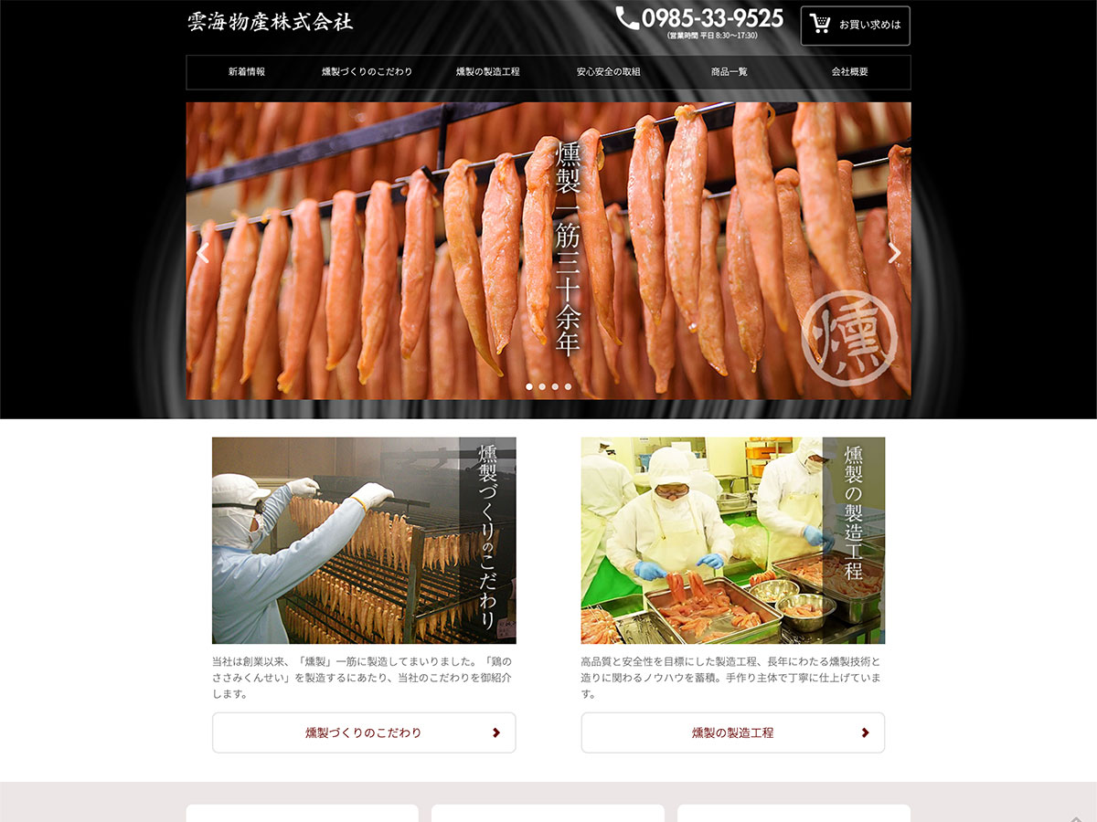 雲海物産株式会社
