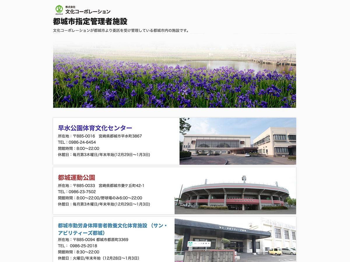文化コーポレーション様 都城市指定管理者施設