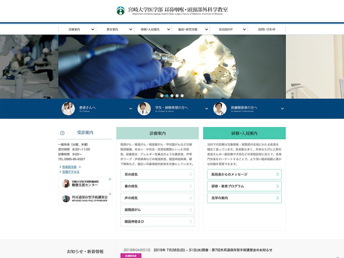 宮崎大学医学部 耳鼻咽喉・頭頸部外科学教室