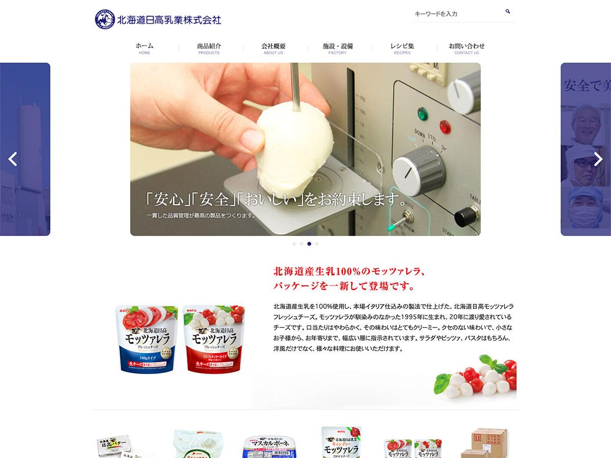 北海道日高乳業株式会社