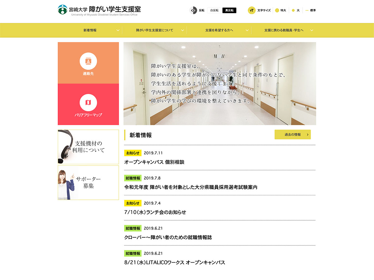 宮崎大学障がい学生支援室