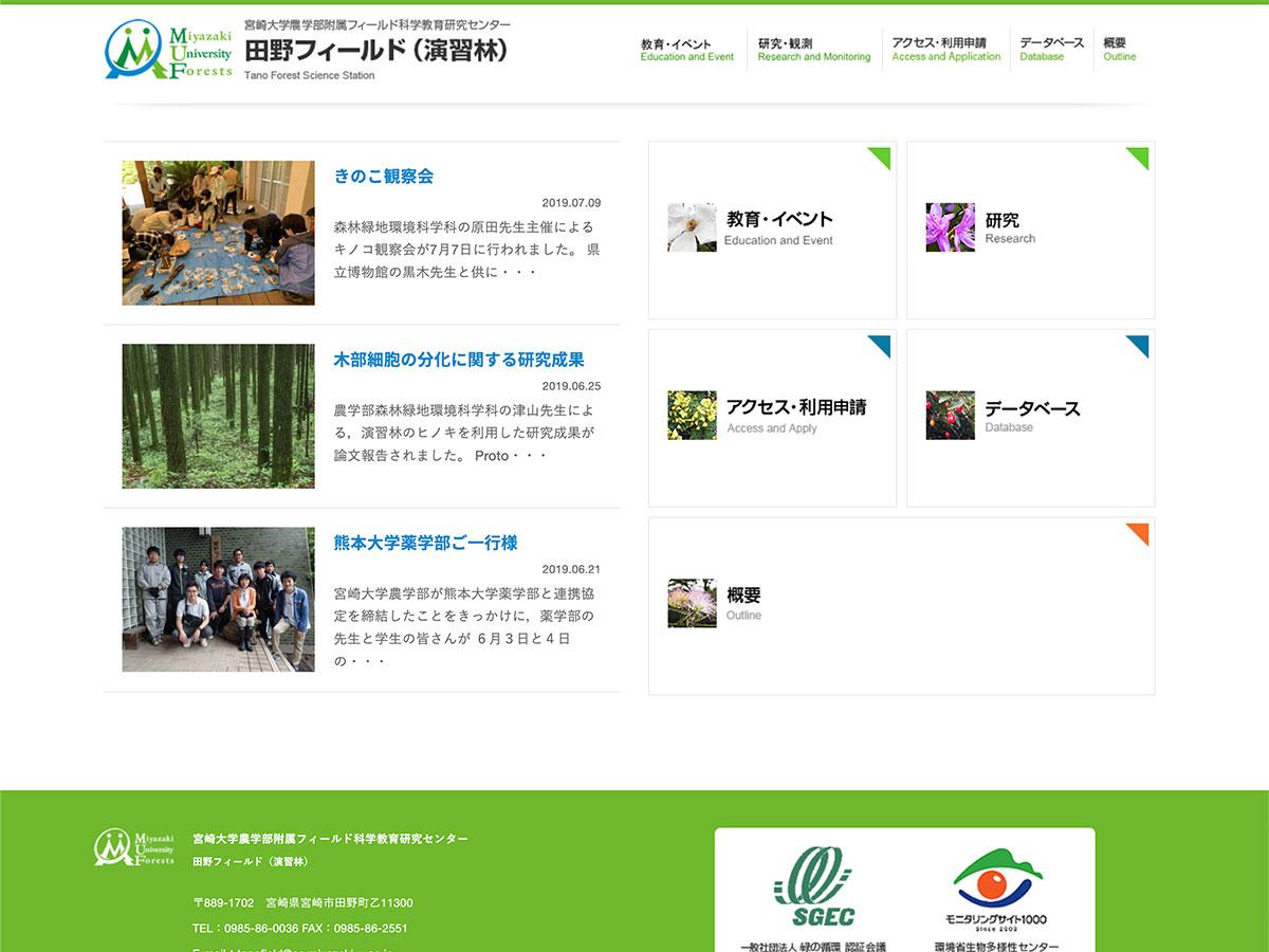 宮崎大学農学部 田野フィールド(演習林)