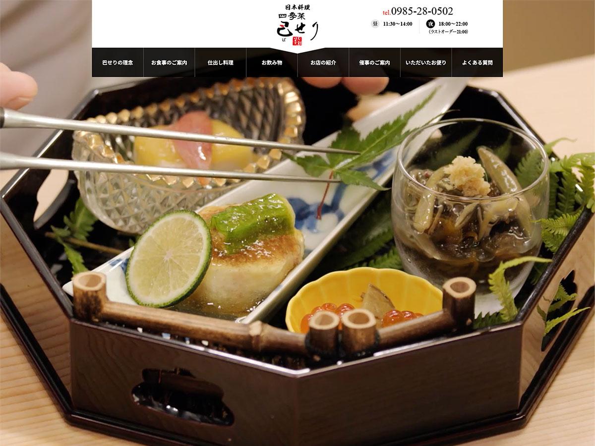 日本料理 四季菜 巴せり(ぱせり)