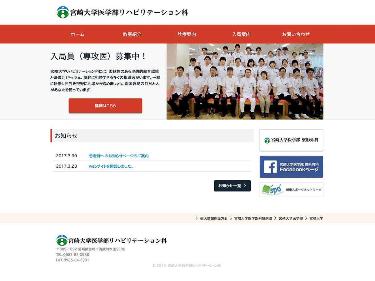 宮崎大学医学部 リハビリテーション科