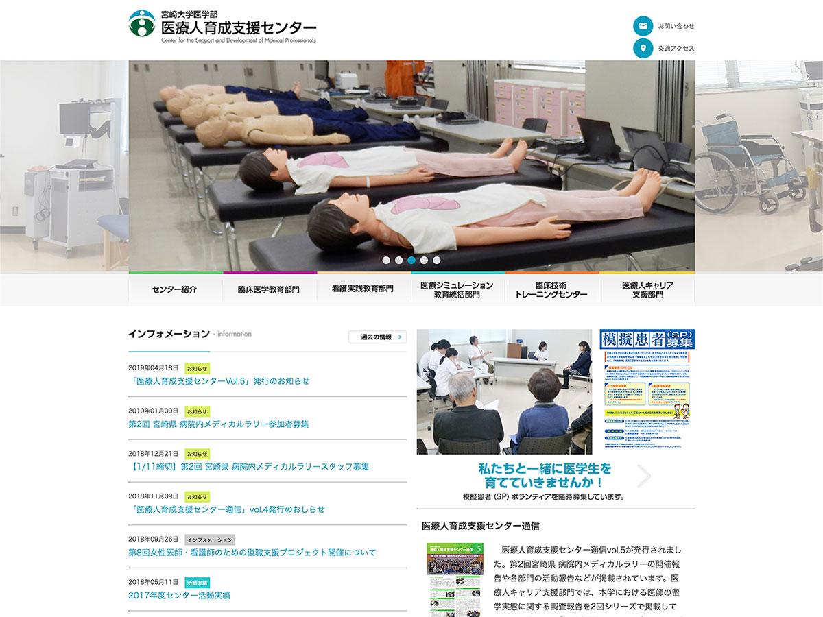 宮崎大学医学部 医療人育成支援センター