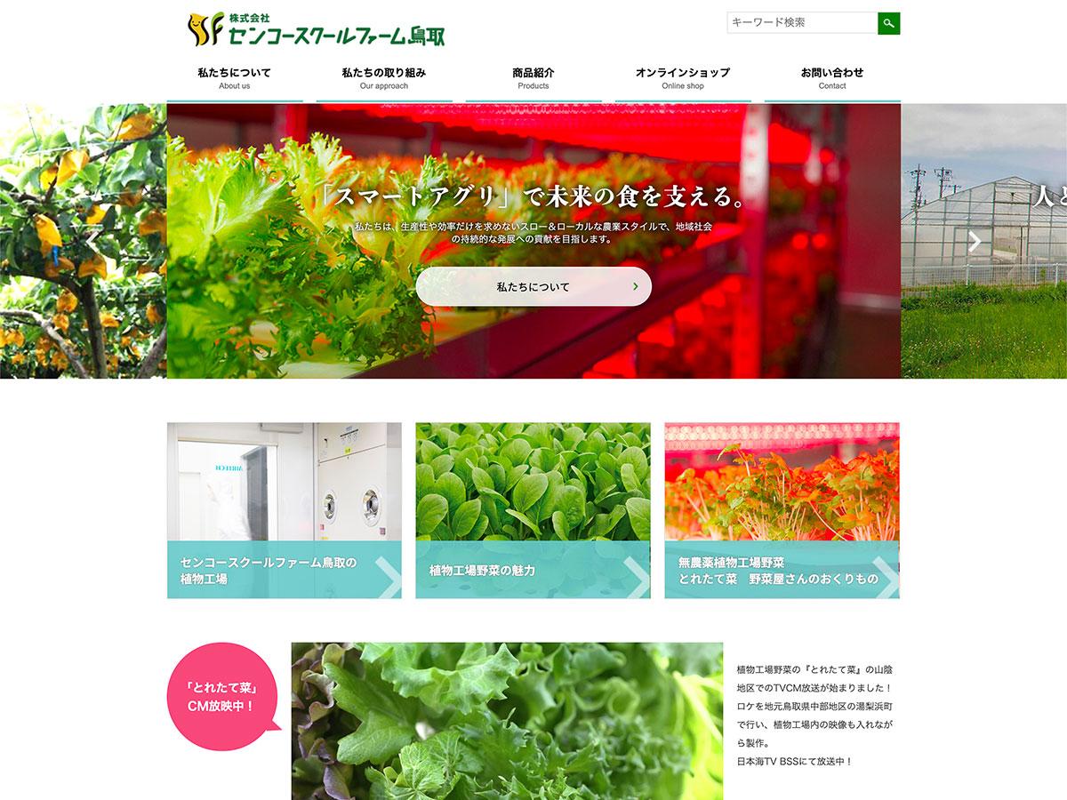 株式会社センコースクールファーム鳥取