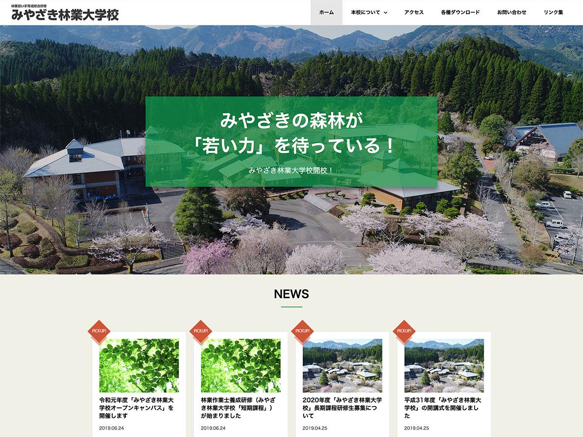 宮崎県 林業担い手育成総合研修「みやざき林業大学校」