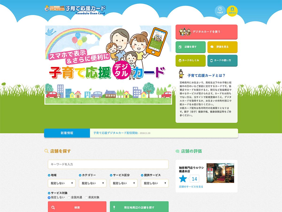 宮崎県 子育て応援カード-未来みやざき子育て県民運動