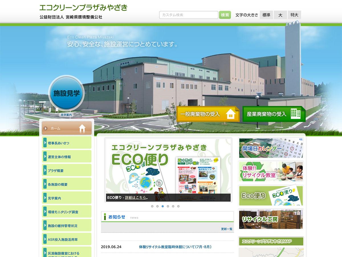 財団法人 宮崎県環境整備公社