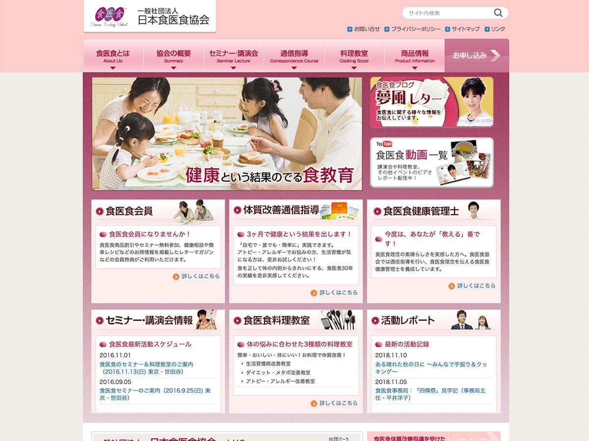 一般社団法人 日本食医食協会