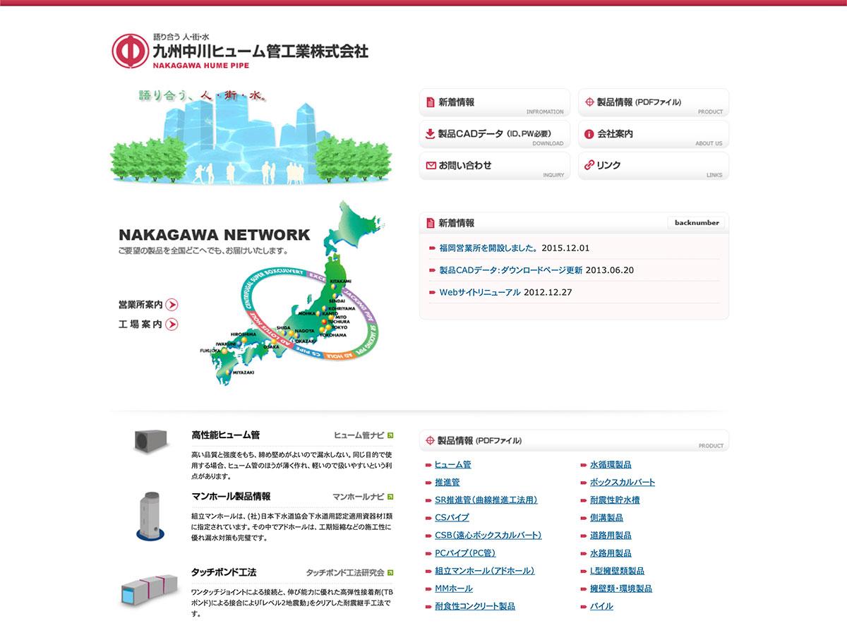 九州中川ヒューム管工業株式会社