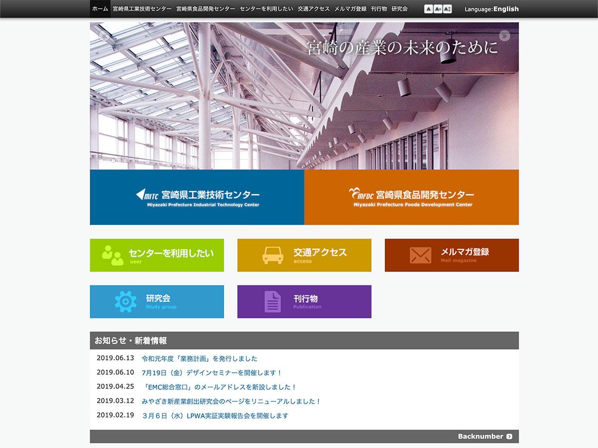 宮崎県工業技術センター・宮崎県食品開発センター