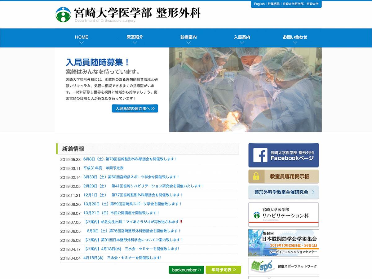宮崎大学医学部整形外科