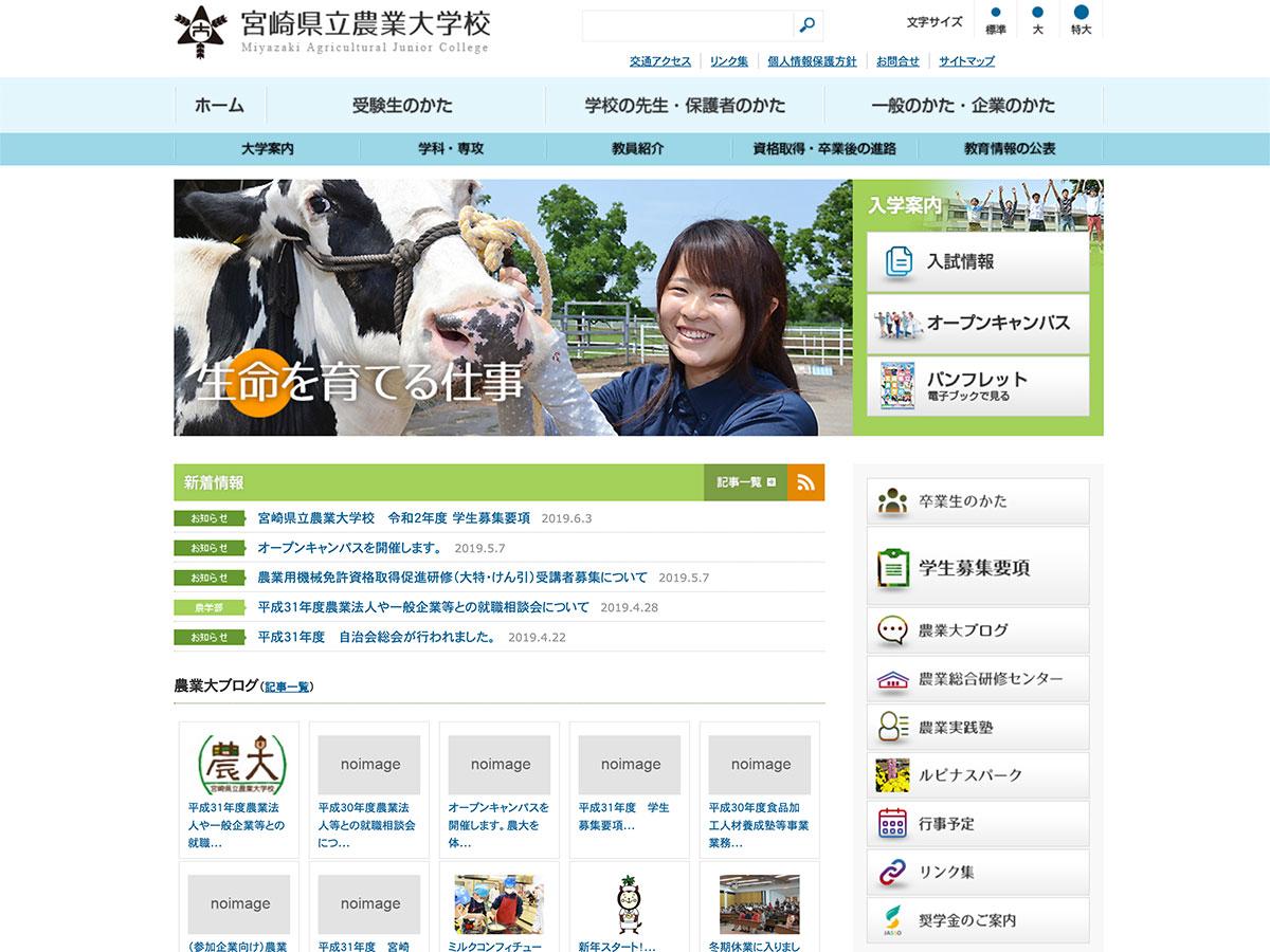 宮崎県立農業大学校