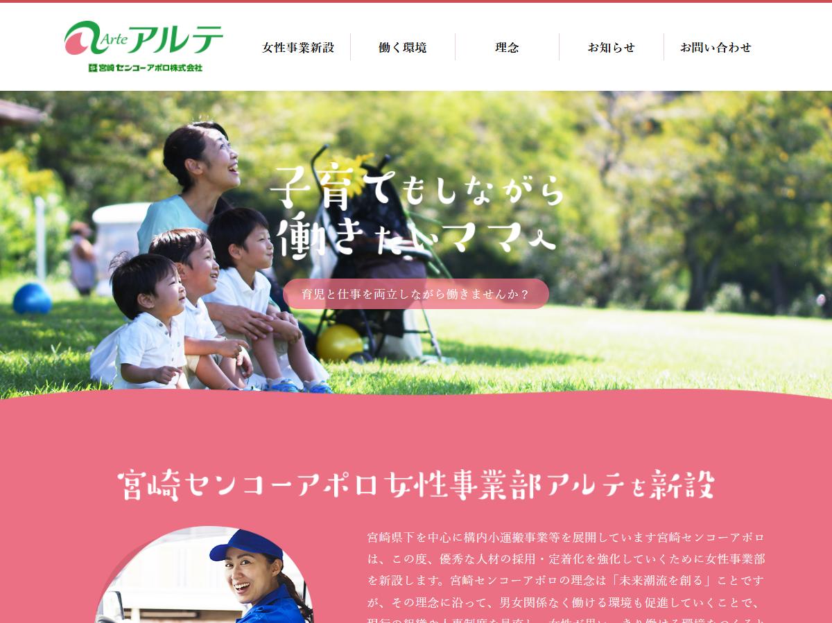 アルテ – 宮崎センコーアポロ株式会社