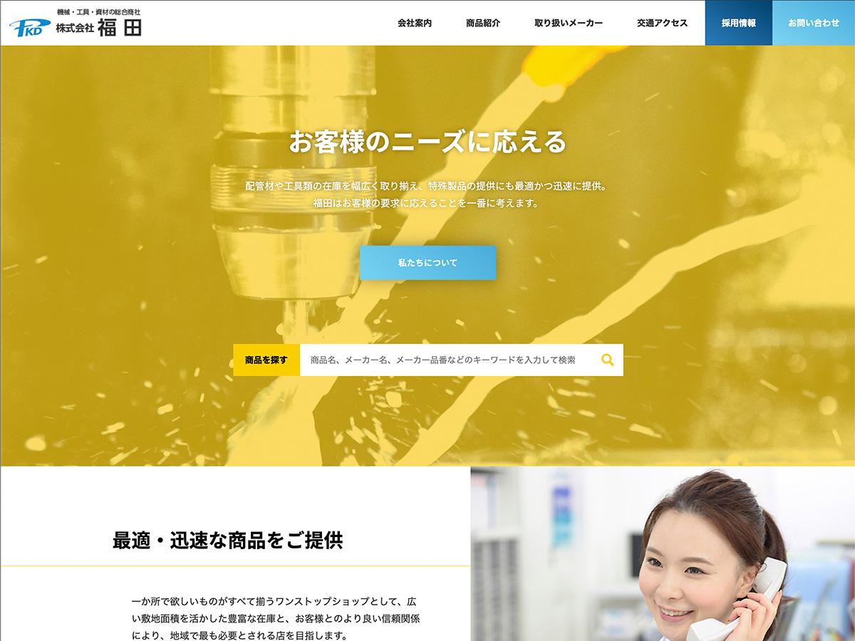株式会社 福田
