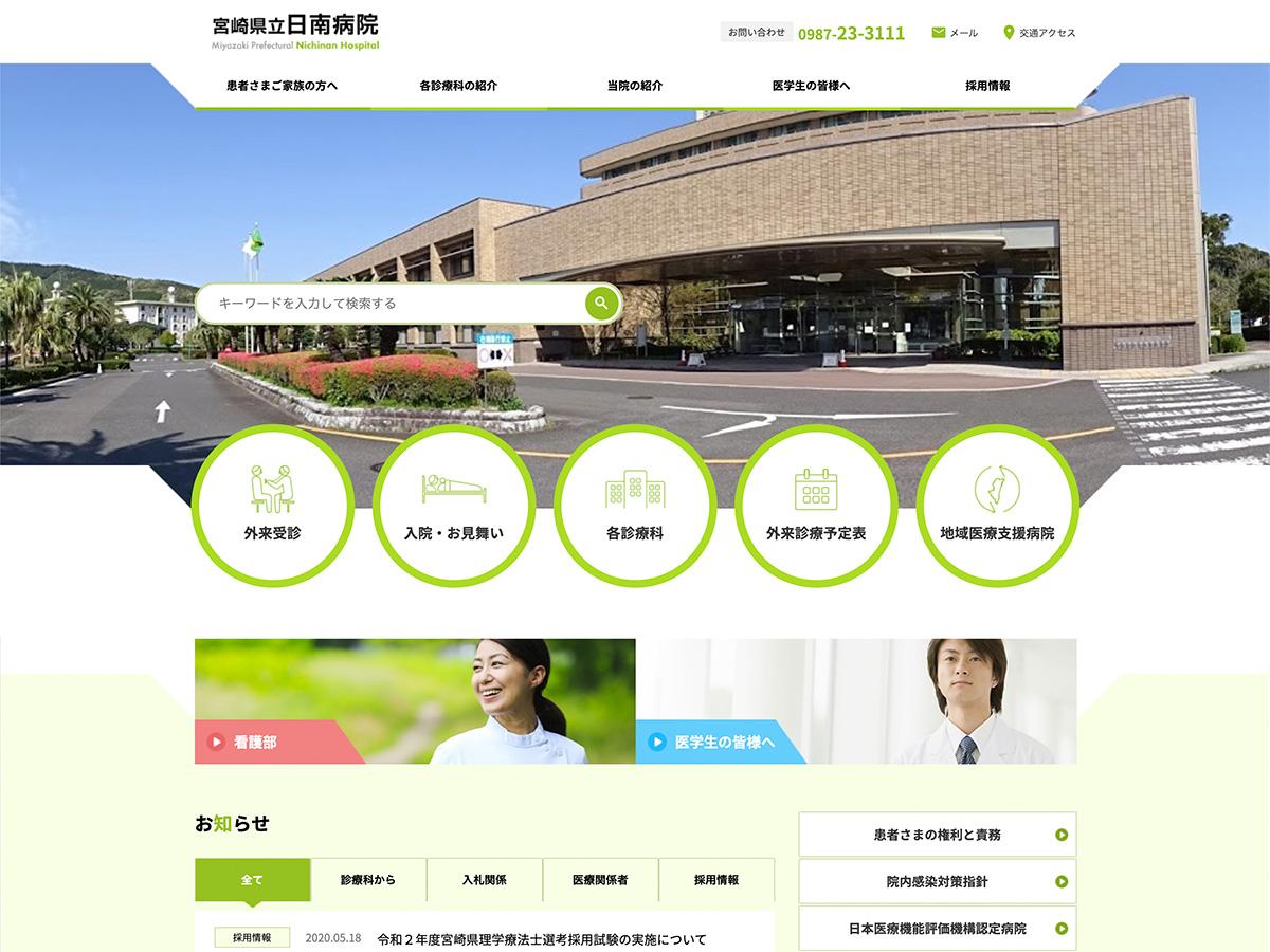 宮崎県立日南病院