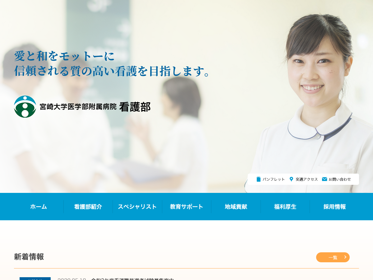 宮崎大学医学部附属病院看護部