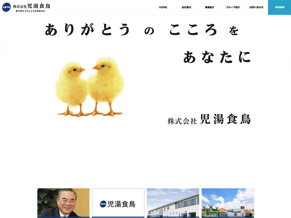 株式会社児湯食鳥