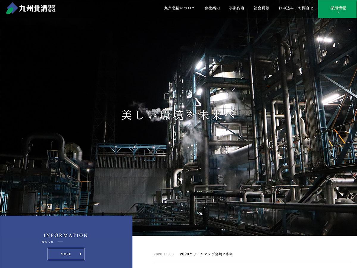 九州北清株式会社