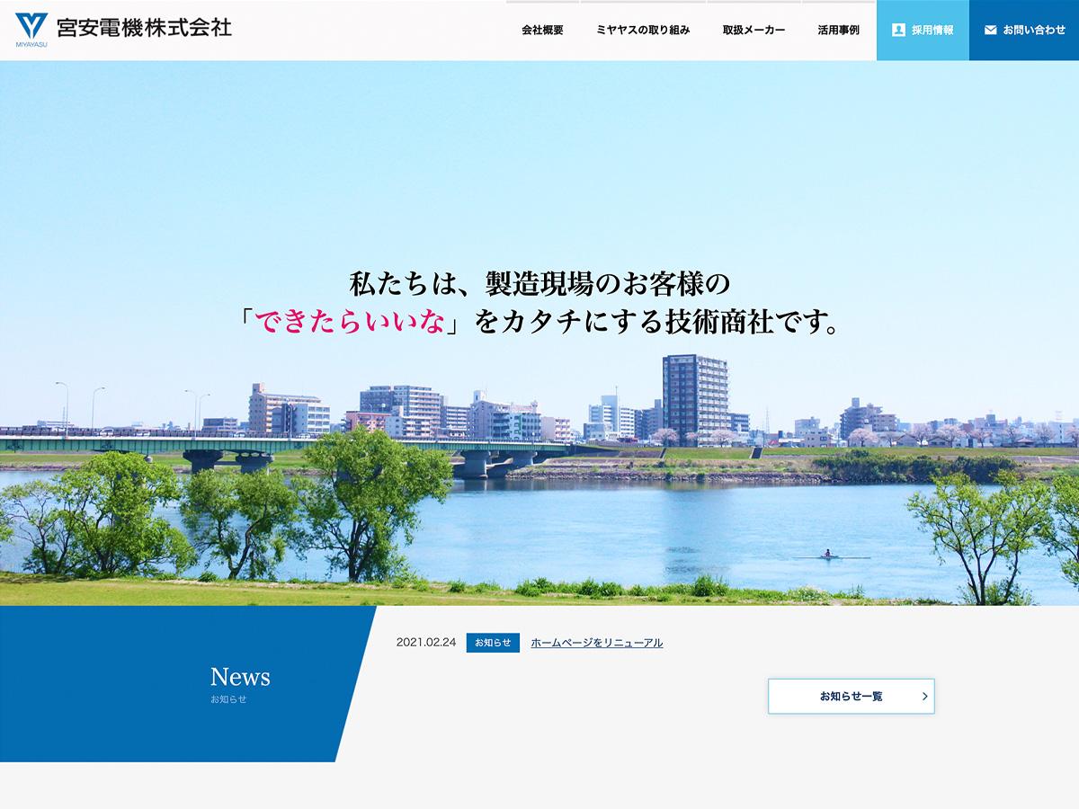 宮安電機株式会社